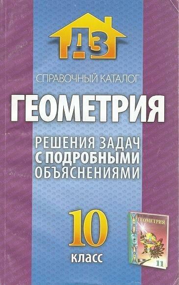 Решебник По Геометрии В В Шлыкова